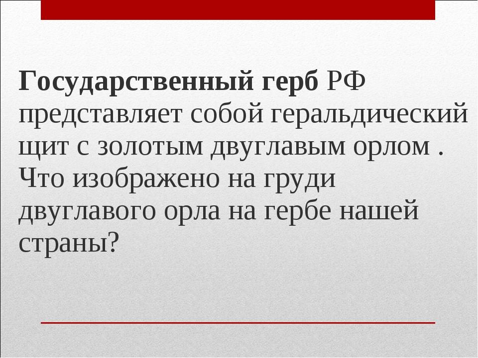 Государственный герб РФ представляет собой геральдический щит с золотым двугл...
