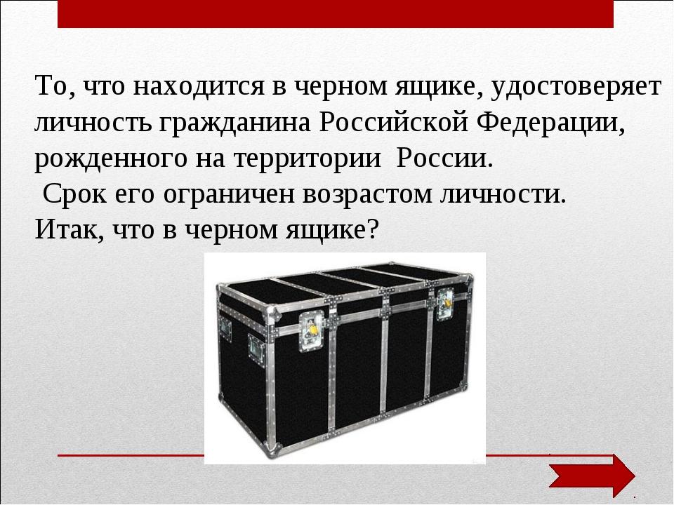 То, что находится в черном ящике, удостоверяет личность гражданина Российской...