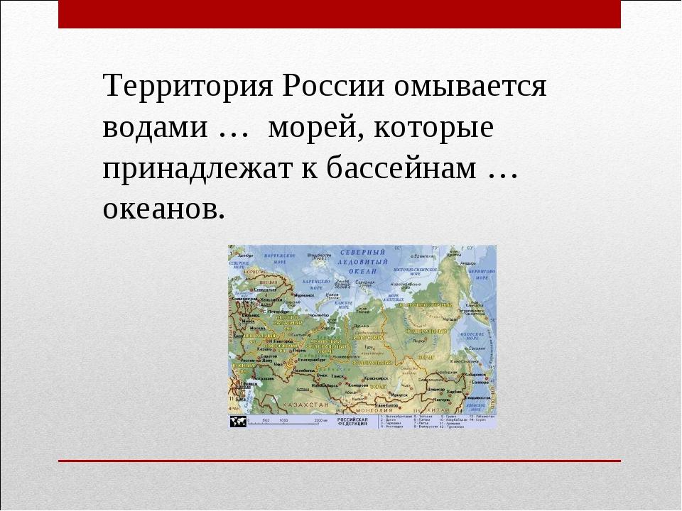 Территория России омывается водами … морей, которые принадлежат к бассейнам …...