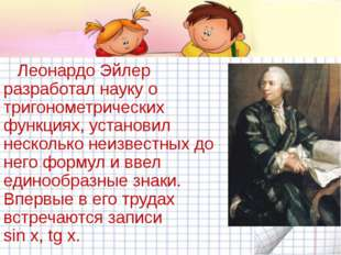 Леонардо Эйлер разработал науку о тригонометрических функциях, установил нес