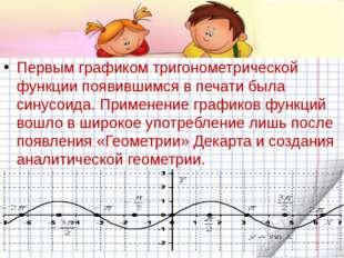 Первым графиком тригонометрической функции появившимся в печати была синусои