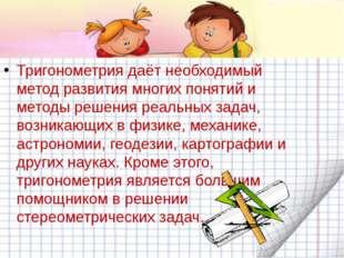 Тригонометрия даёт необходимый метод развития многих понятий и методы решени