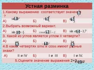 Устная разминка 1.Какому выражению соответствует значение? А) Б) В) 2.Выбрат