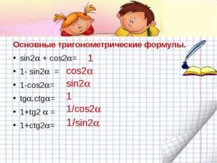 Основные тригонометрические формулы. sin2 + cos2= 1- sin2 = 1-cos2= tg.