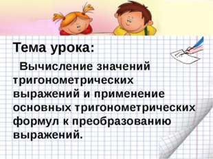 Тема урока: Вычисление значений тригонометрических выражений и применение ос