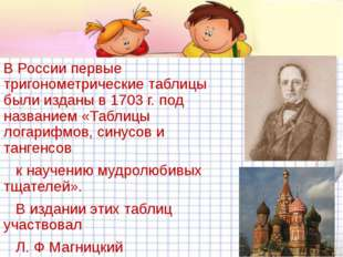 В России первые тригонометрические таблицы были изданы в 1703 г. под названи