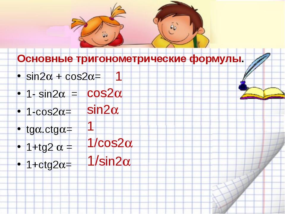Основные тригонометрические формулы. sin2 + cos2= 1- sin2 = 1-cos2= tg....