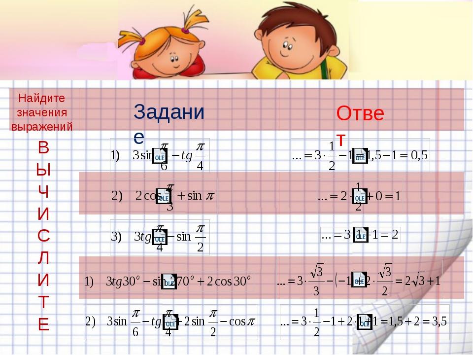 Задание Найдите значения выражений В Ы Ч И С Л И Т Е Ответ