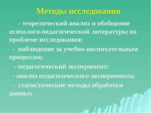 Методы исследования - теоретический анализ и обобщение психолого-педагогичес
