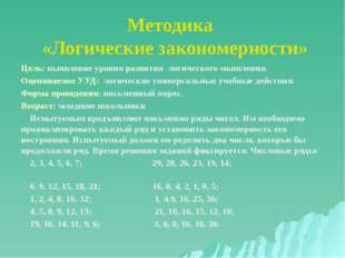 Методика «Логические закономерности» Цель: выявление уровня развития логическ