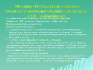 Методика «Исследования словесно – логического мышления младших школьников» (Э