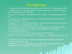 Литература 1. Аникеева Н.П. Воспитание игрой: Книга для учителя. - М., Просве