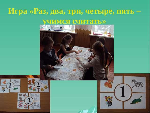 Игра «Раз, два, три, четыре, пять – учимся считать»