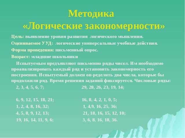 Методика «Логические закономерности» Цель: выявление уровня развития логическ...