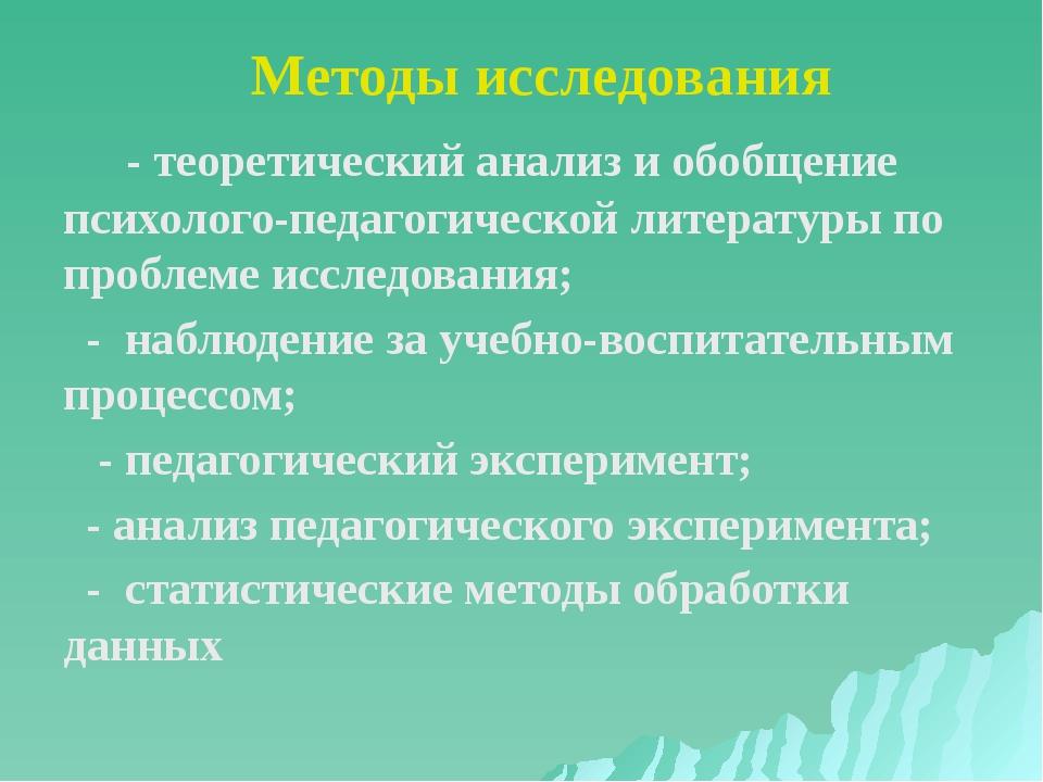 Методы исследования - теоретический анализ и обобщение психолого-педагогичес...