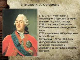 1710-1713 – участвовал в переговорах с турецким визирем во время Прутского по