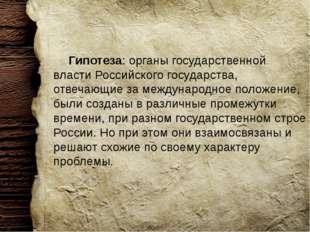 Гипотеза: органы государственной власти Российского государства, отвечающие
