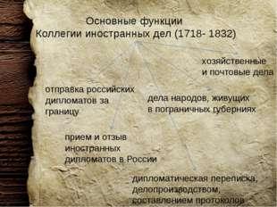 Основные функции Коллегии иностранных дел (1718- 1832) прием и отзыв иностран