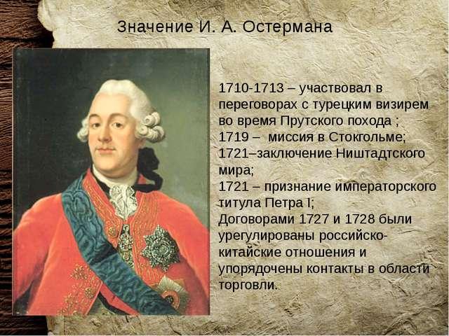 1710-1713 – участвовал в переговорах с турецким визирем во время Прутского по...