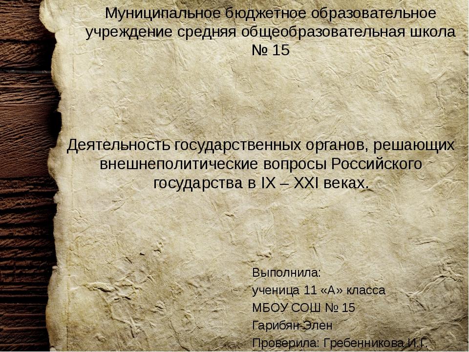 Деятельность государственных органов, решающих внешнеполитические вопросы Рос...