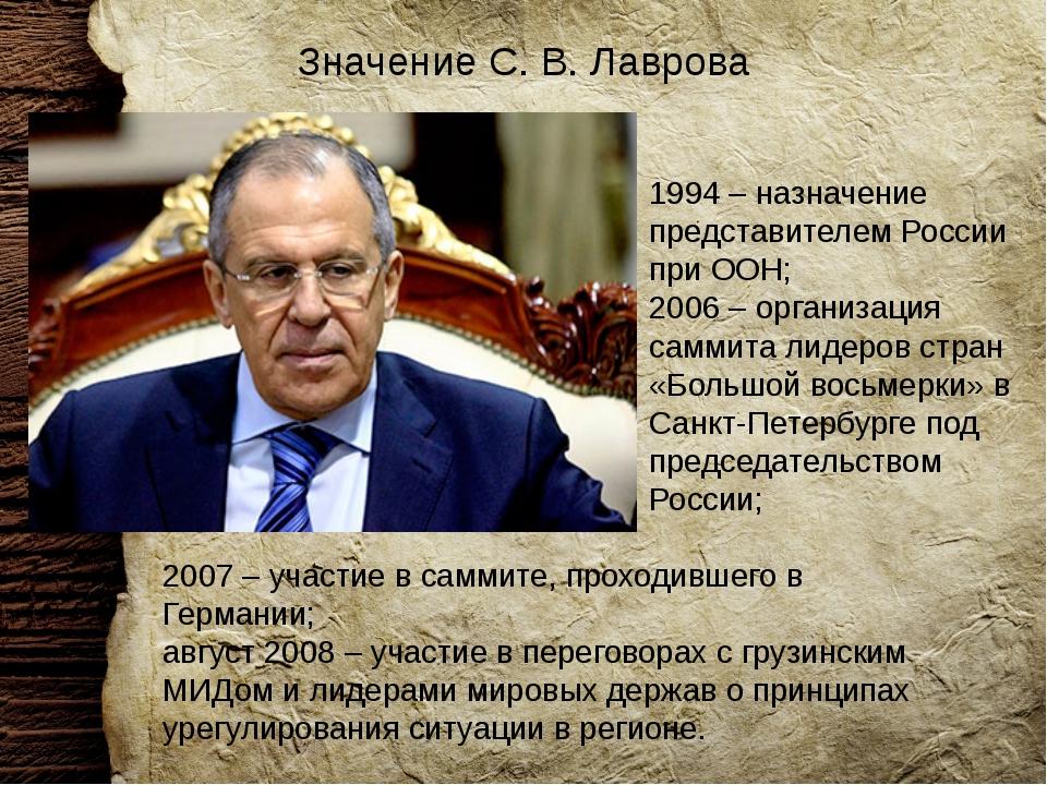 Значение С. В. Лаврова 1994 – назначение представителем России при ООН; 2006...