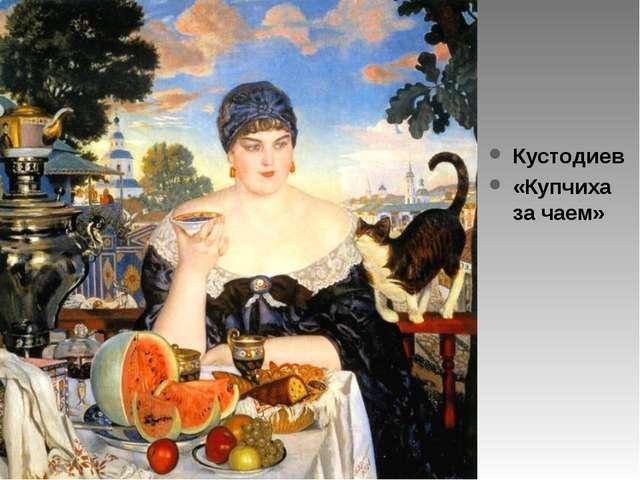 Кустодиев «Купчиха за чаем»