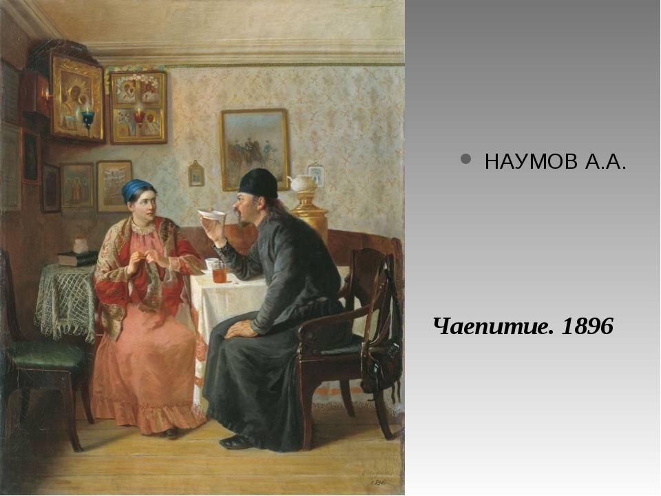 НАУМОВ А.А. Чаепитие. 1896