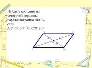 Найдите координаты четвертой вершины параллелограмма ABCD, если А(2;6), В(4;