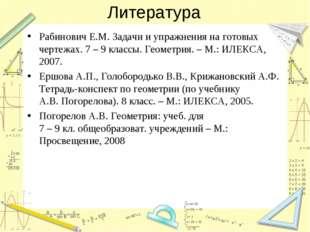 Литература Рабинович Е.М. Задачи и упражнения на готовых чертежах. 7 – 9 клас