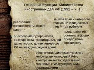 Основные функции Министерства иностранных дел РФ (1992 – н. в.) обеспечение д