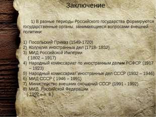 Заключение 1) В разные периоды Российского государства формируются государст