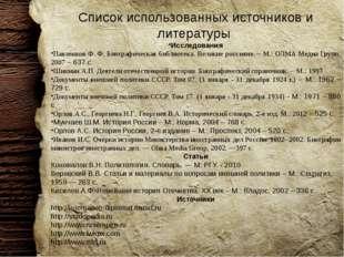 Список использованных источников и литературы Исследования Павленков Ф. Ф. Би