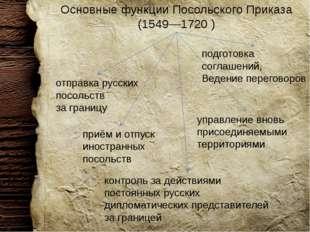 Основные функции Посольского Приказа (1549—1720 ) отправка русских посольств
