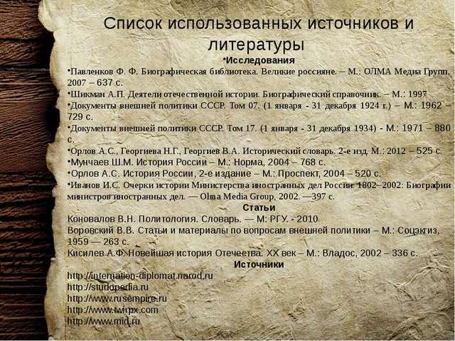 Список использованных источников и литературы Исследования Павленков Ф. Ф. Би...