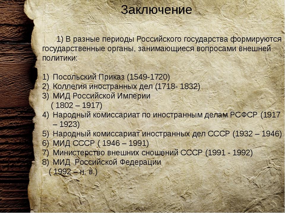 Заключение 1) В разные периоды Российского государства формируются государст...