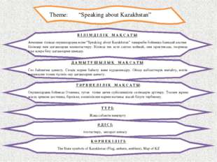 "Theme: ""Speaking about Kazakhstan"" Б І Л І М Д І Л І К М А Қ С А Т Ы: Ағылшын"