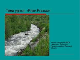 Тема урока: «Реки России» Учитель географии МБОУ гимназия с. Боринское Липецк