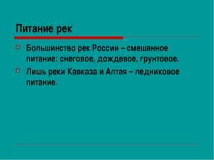 Питание рек Большинство рек России – смешанное питание: снеговое, дождевое, г