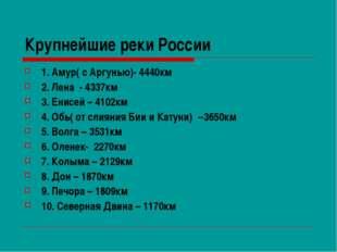 Крупнейшие реки России 1. Амур( с Аргунью)- 4440км 2. Лена - 4337км 3. Енисей