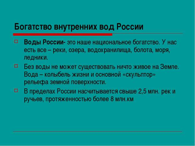 Богатство внутренних вод России Воды России- это наше национальное богатство....