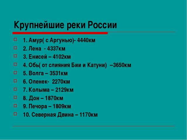 Крупнейшие реки России 1. Амур( с Аргунью)- 4440км 2. Лена - 4337км 3. Енисей...