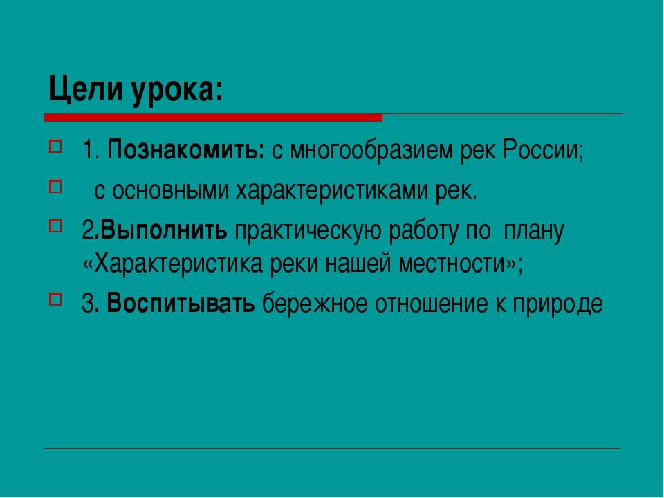 Цели урока: 1. Познакомить: с многообразием рек России; с основными характери...
