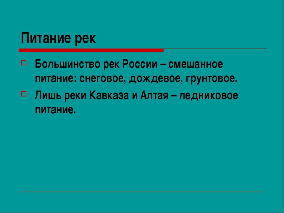 Питание рек Большинство рек России – смешанное питание: снеговое, дождевое, г...