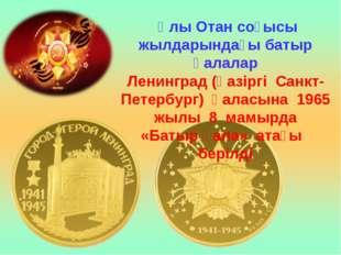 Ұлы Отан соғысы жылдарындағы батыр қалалар Ленинград (қазіргі Санкт-Петербур