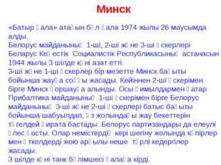 Минск «Батыр қала» атағын бұл қала 1974 жылы 26 маусымда алды. Белорус майдан