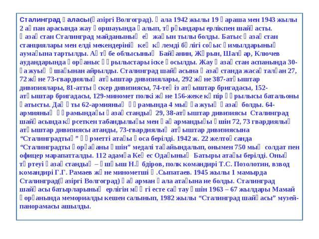 Сталинград қаласы(қазіргі Волгоград). Қала 1942 жылы 19 қараша мен 1943 жылы...