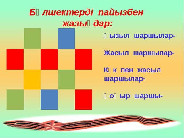 Қызыл шаршылар- Жасыл шаршылар- Көк пен жасыл шаршылар- Қоңыр шаршы- Бөлшекте...