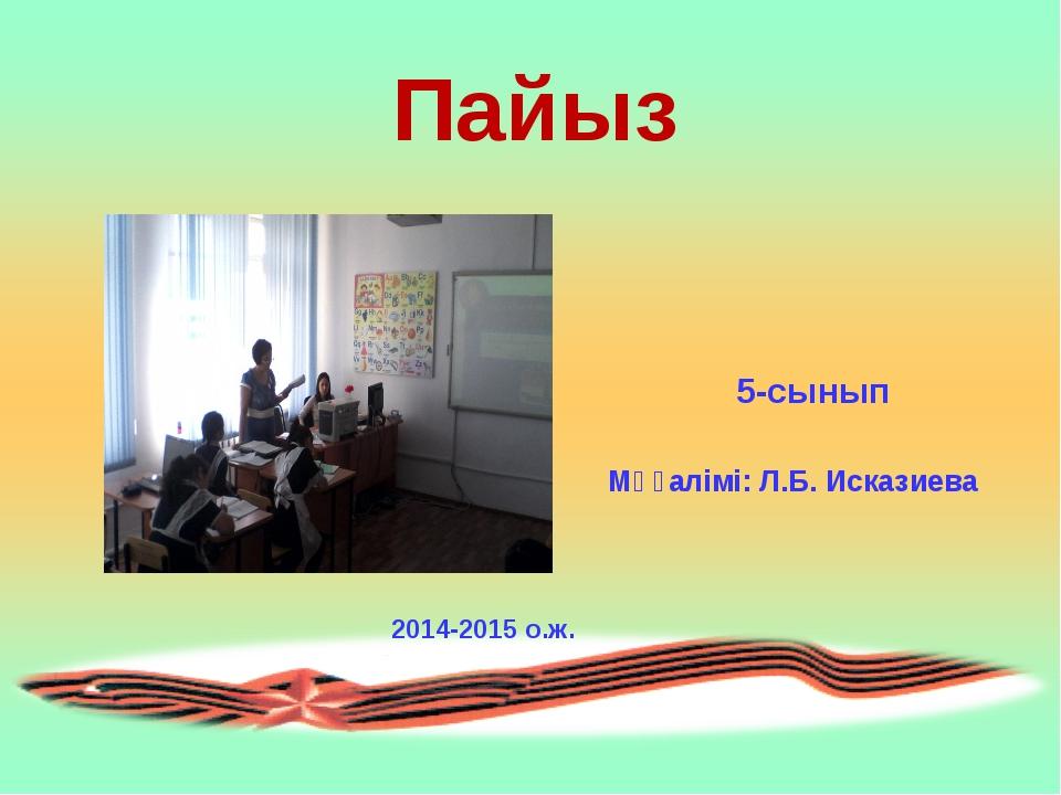 Пайыз 5-сынып Мұғалімі: Л.Б. Исказиева 2014-2015 о.ж.