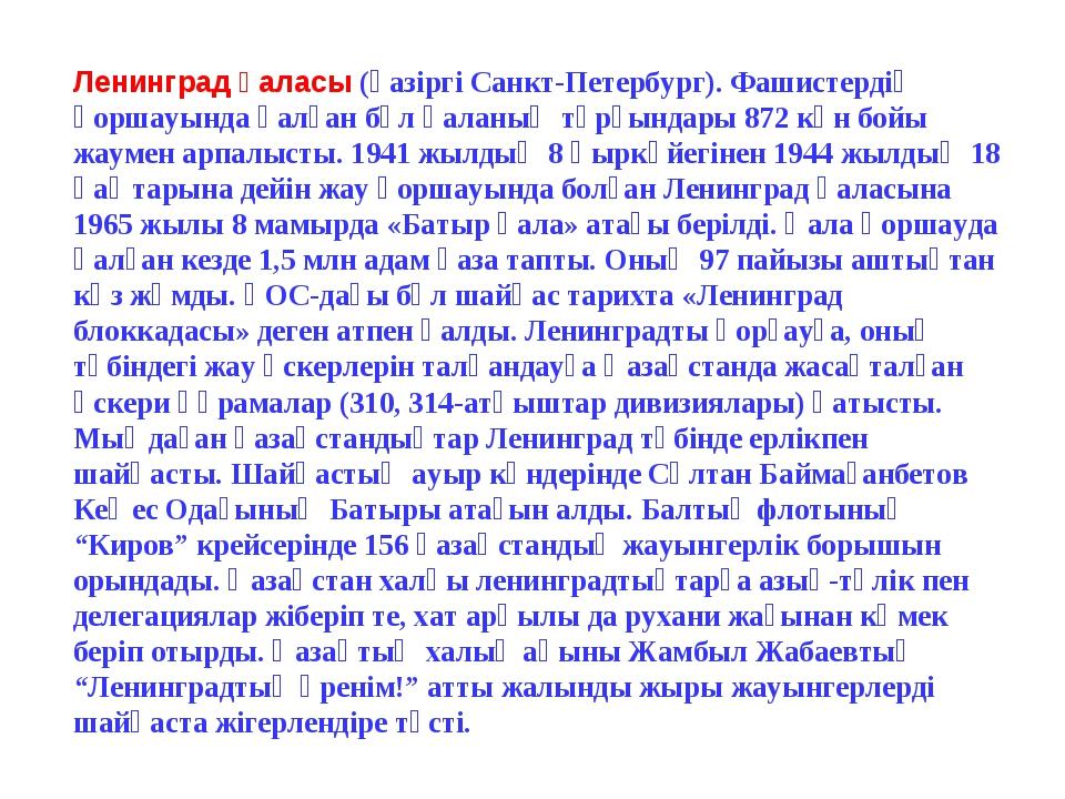 Ленинград қаласы (қазіргі Санкт-Петербург). Фашистердің қоршауында қалған бұл...