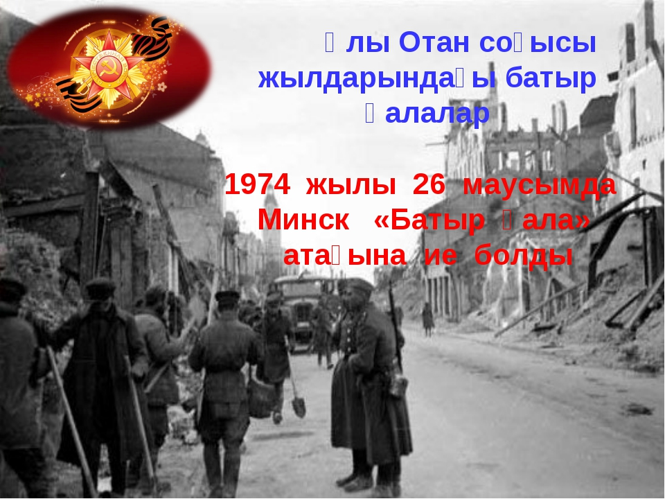 Ұлы Отан соғысы жылдарындағы батыр қалалар 1974 жылы 26 маусымда Минск «Баты...